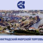 «Калининградский морской торговый порт» (ОАО «КМТП») – крупнейшее предприятие самого западного и единственного незамерзающего российского порта на Балтийским море.