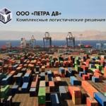 Внутрипортовое экспедирование компанией ООО «ПЕТРА ДВ» осуществляется на всех терминалах Владивостока.