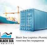 Компания «Black Sea Logistics» осуществляет импортные и экспортные морские контейнерные перевозки по всем направлениям.