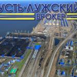 Экспедирование грузов в порту Усть-Луга.