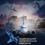 ВЭД. Внешнеэкономическая деятельность, Международные мультимодальные перевозки.