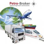 Международные перевозки и сборные грузы, Транспортные и таможенные услуги в Санкт-Петербурге