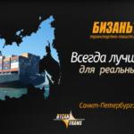 Организация морских перевозок по доставке экспортных/импортных/транзитных грузов в международном сообщении с использованием мультимодальных схем перевозки.