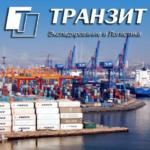 Услуги внутреннего экспедирования в портах Дальневосточного региона России: «Владивосток», «Восточный», «Находка».