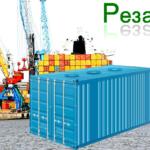 Экспедирование грузов в порту СПб