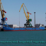 Махачкалинский морской торговый порт — единственный незамерзающий и глубоководный порт России на Каспии.