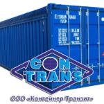 Экспедирование и складская логистика импортно-экспортных грузов в порту Новороссийска.