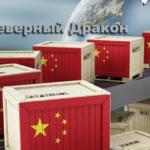 Доставка морем грузов из Китая, стран Юго-Восточной Азии, а также из других стран мира в регионы России.