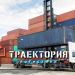 Морская доставка грузов в Петропавловск-Камчатский.