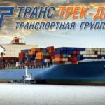 Морские перевозки из Владивостока в Эгвекинот, Анадырь, Магадан, Сахалин, Петропавловск-Камчатский.