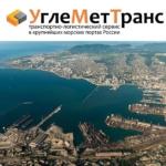 Независимый экспедитор в порту Новороссийск и входит в тройку основных экспедиторских компаний Новороссийска.