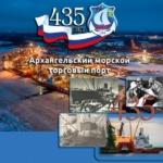 Архангельский морской торговый порт.