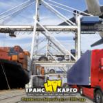 Морская и мультимодальная перевозка грузов, слежение за контейнерами в пути