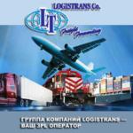 Международные перевозки железнодорожным, автомобильным, морским и речным транспортом, портовое экспедирование, агентирование, фрахт