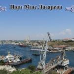 Порт Мыс Лазарева