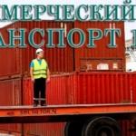 Весь комплекс услуг по перевалке и хранению широкой номенклатуры грузов.