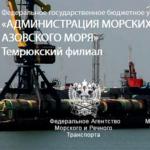 Темрюкский филиал Администрации морских портов Азовского моря приглашает к сотрудничеству.